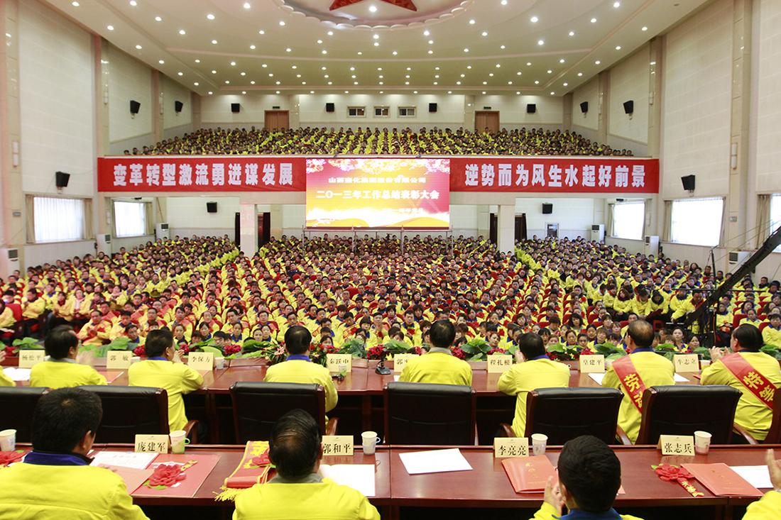 集团年终总结表彰大会