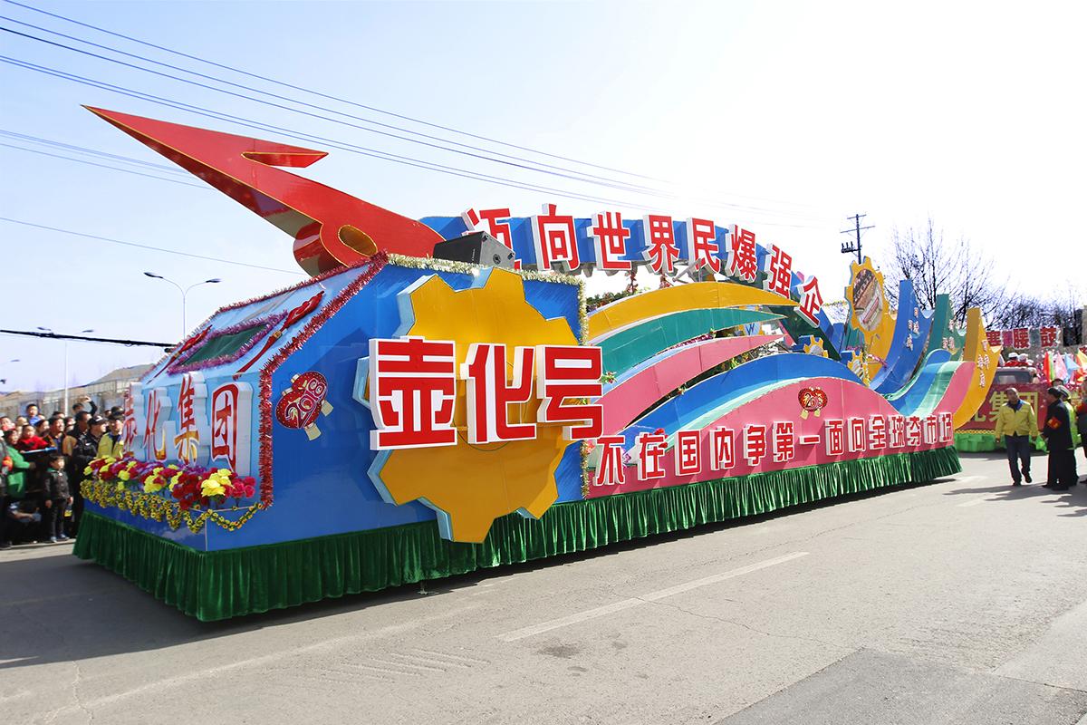 企业参加元宵节文艺表演大型彩车